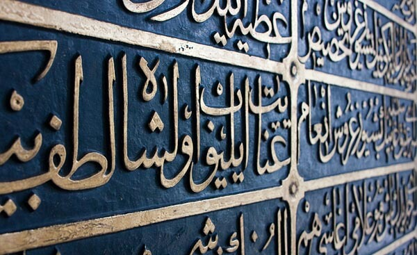 Inscriptions in Arabic at the Topkapi Palace, Istanbul
