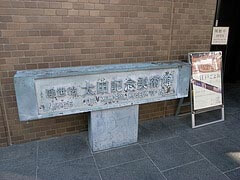 The Ota Memorial Museum